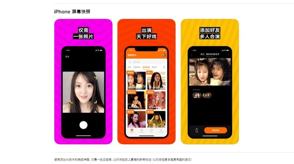 La inteligencia artificial de una app en China genera preocupación sobre privacidad
