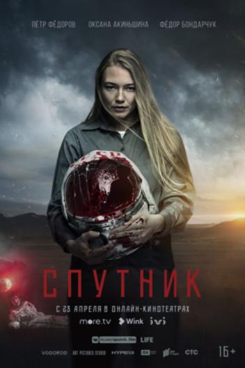 'Sputnik', de Egor Abramenko